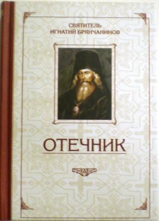 Отечник. Святитель Игнатий (Брянчанинов).