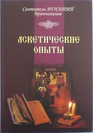 Аскетические опыты. Святитель Игнатий (Брянчанинов).