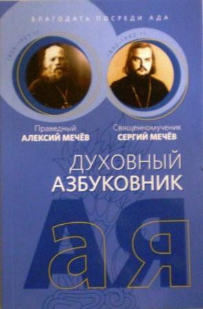 Духовный азбуковник. Благодать посреди ада. Праведный Алексий Мечев. Священномученик Сергий Мечев