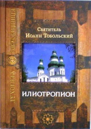 Илиотропион. Святитель Иоанн Тобольский.