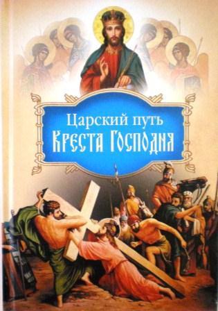 Царский путь Креста Господня, вводящий в Жизнь Вечную. Святитель Иоанн Тобольский (Максимович)