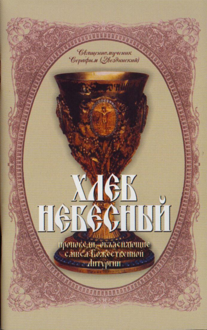 Хлеб Небесный. Проповеди, объясняющие смысл Божественной Литургии. Священномученик Серафим (Звездинский) - копия