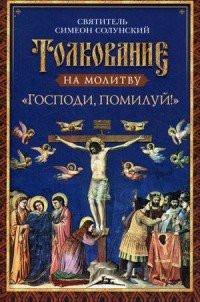 """Толкование на молитву """"Господи, помилуй!"""" Святитель Симеон Солунский"""