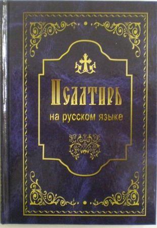 Псалтирь на русском языке