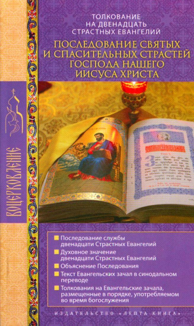 Последование святых и спасительных Страстей Господа нашего Иисуса Христа. Толкование на двенадцать Страстных Евангелий