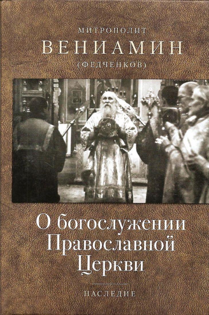 О богослужении Православной Церкви. Наследие. Митрополит Вениамин (Федченков)