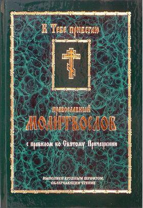 К Тебе прибегаю. Православный молитвослов с правилом ко Святому Причащению. Крупным шрифтом