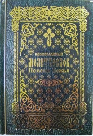 Православный молитвослов Помощь Божья
