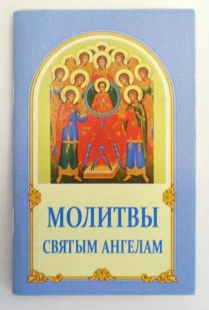 Молитвы святым Ангелам