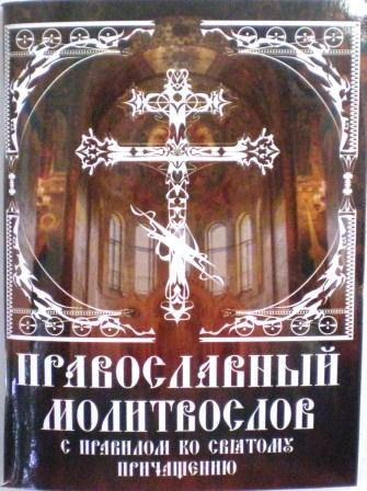Православный молитвослов с правилом ко Святому Причащению