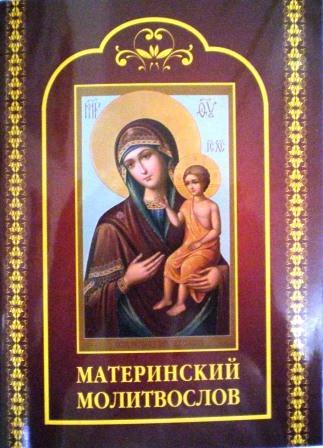 Материнский молитвослов