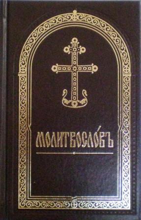 Молитвослов, церковнославянский шрифт, средний формат