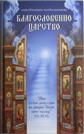 Благословенно Царство. Алексей Кашкин, Марина Бирюкова
