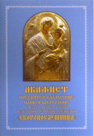 Акафист Пресвятей Владычице нашей Богородице в честь и память чудотворной Ея иконы, именуемой Скоропослушница
