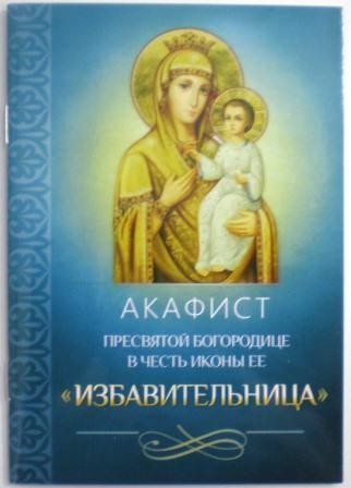Акафист Пресвятой Богородице в честь иконы Ее Избавительница