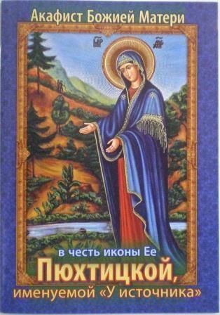 """Акафист Божией Матери в честь иконы Ее Пюхтицкой, именуемой """"У источника"""""""