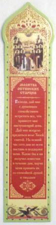 Закладка с молитвой Оптинских Старцев