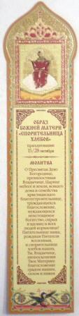 Закладка с молитвой Б.М. Спорительница хлебов