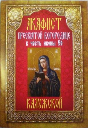 Акафист Пресвятой Богородице в честь иконы Ее Калужской