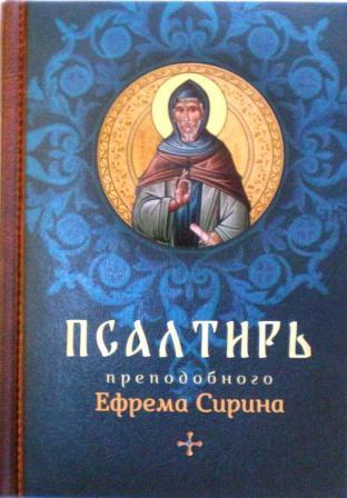 Псалтирь преподобного Ефрема Сирина / Составитель святитель Феофан Затворник