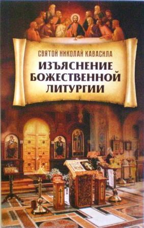 Изъяснение Божественной литургии. Святой праведный Николай Кавасила