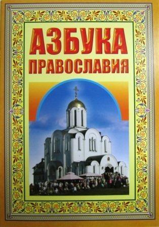 Азбука православия (офсет)