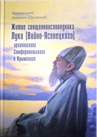 Житие священноисповедника Луки (Войно-Ясенецкого), архиепископа Симферопольского и Крымского