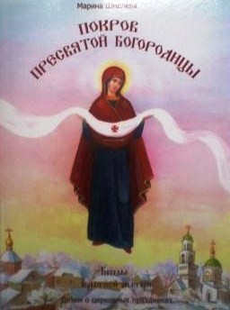 Покров Пресвятой Богородицы. Марина Шмелева