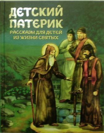 Детский патерик. Рассказы для детей из жизни святых