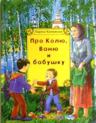 Про Колю, Ваню и бабушку. Лариса Калюжная. Православная детская литература