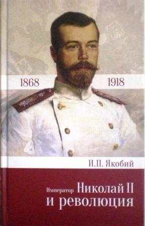 Император Николай II и революция . Православный взгляд