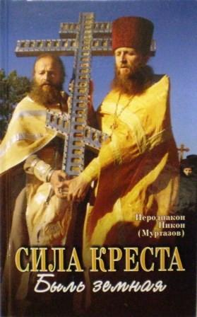 Сила креста. Быль земная