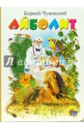 Корней Чуковский: Айболит (арт. 978-5-94582-147-7)
