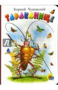 Корней Чуковский: Тараканище