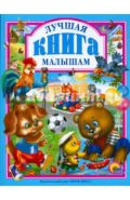 Мигунова, Манакова, Веревка: Лучшая книга малышам