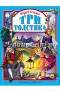 Юрий Олеша: Три толстяка (арт. 978-5-378-25643-3)
