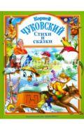 Корней Чуковский: Стихи и сказки (арт. 978-5-9458-2145-3)