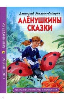 дмитрий мамин сибиряк аленушкины сказки