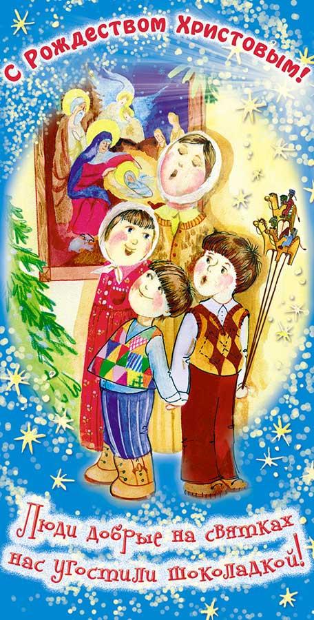 Шоколад молочный 50 гр. С Рождеством Христовым! (Люди добрые на святках...)