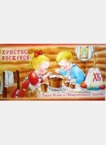 Шоколад молочный  50 гр. Христос Воскресе! (О Пасха велия...) № 9
