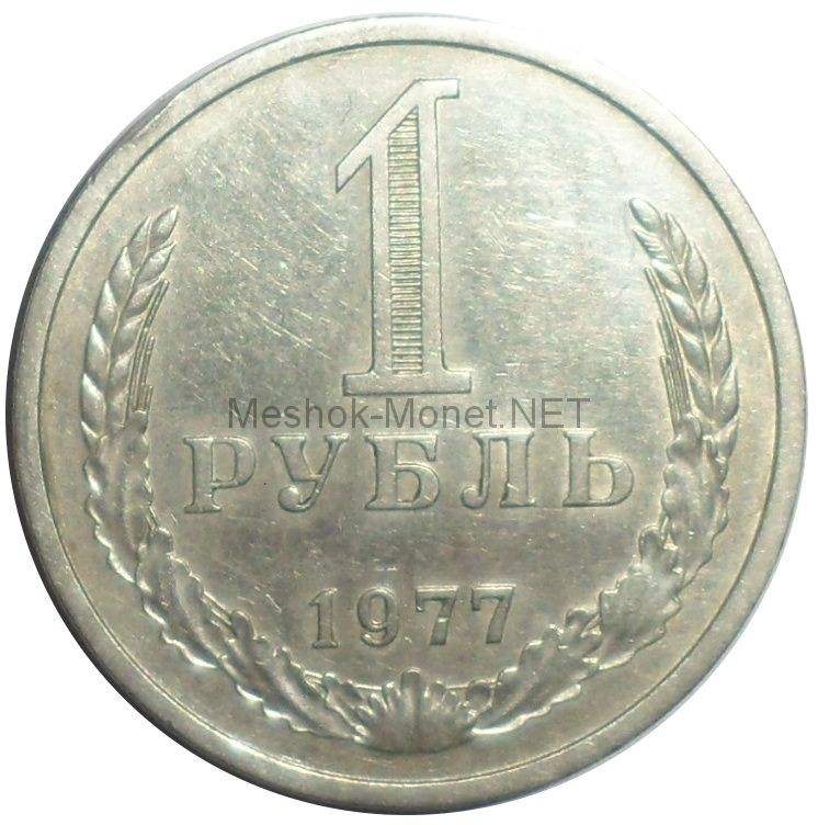 1 рубль 1977 года # 1