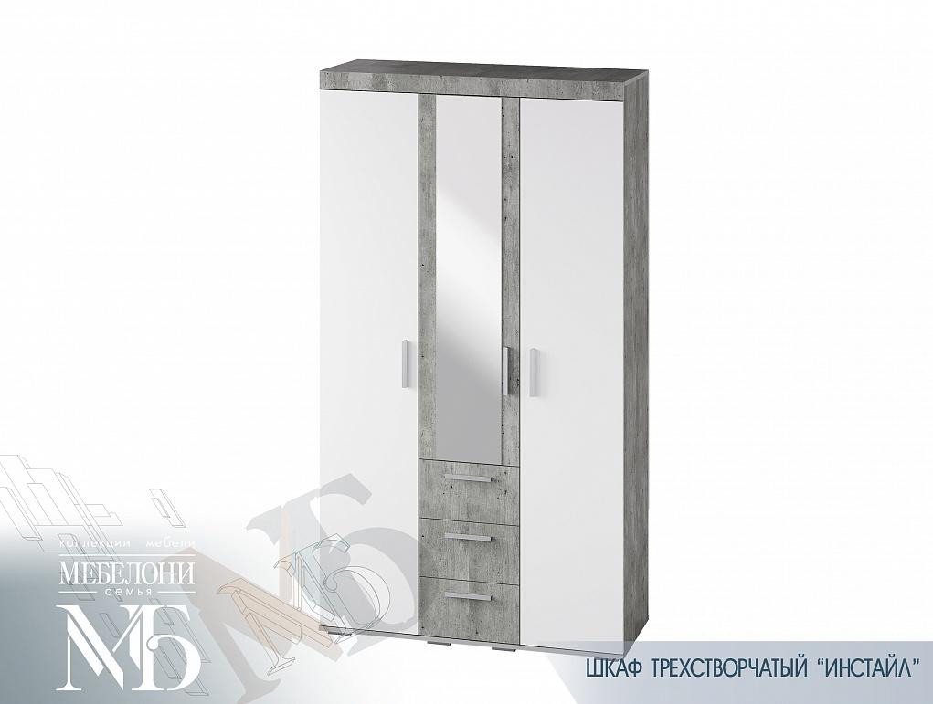Инстайл Шкаф 3-х дверный 1200