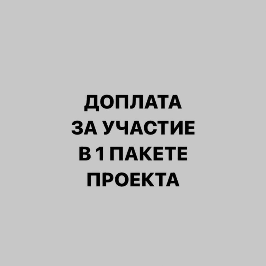 """ДОПЛАТА за участие в проекте """"Секс-шоп на миллион"""", первый пакет"""