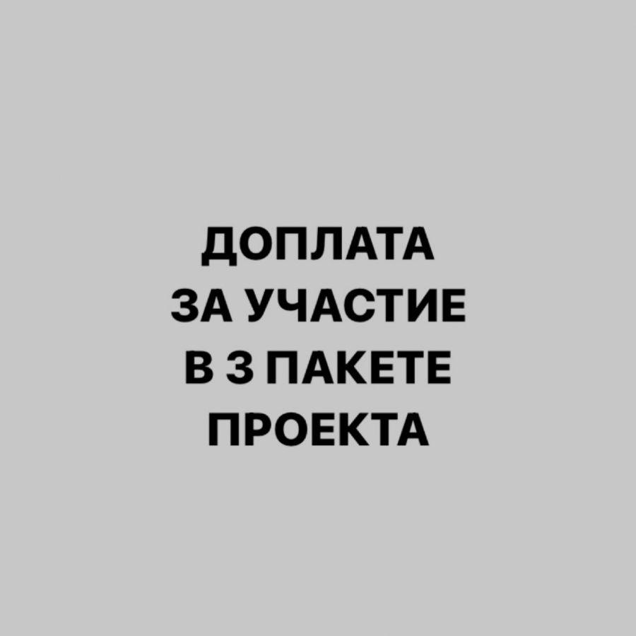 "ДОПЛАТА за участие в проекте ""Секс-шоп на миллион"",  третий пакет"