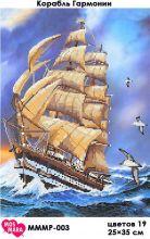 МММР-003 МосМара. Корабль Гармонии. А3