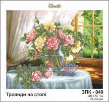 ЗПК-049 Золотая Подкова. Розы на столе. А2