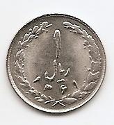 1 риал(Регулярный выпуск) Иран 1361 (1982)