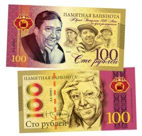 100 рублей - Юрий Никулин. 100 лет со дня рождения. Памятная банкнота