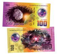 100 рублей - Астероид. Памятная банкнота
