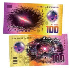 100 рублей - Галактика Сигара. Памятная банкнота